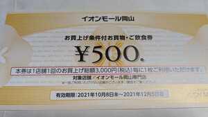 イオンモール岡山 専門店 指定ギフト券 500円 お買い物割引クーポン 有効期限12月5日