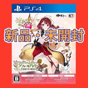 【PS4】 ソフィーのアトリエ 不思議な本の錬金術士DX
