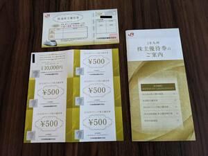 【送料無料】JR九州 鉄道株主優待券 1枚 他
