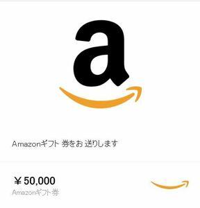 amazonギフト券 50000円分 アマゾンギフト券 Eメール、メッセージでの番号お伝え