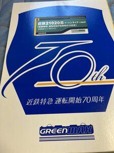 近鉄21020系 アーバンライナーNEXT 近鉄特急運転開始70周年ロゴ付き Nゲージ グリーンマックス