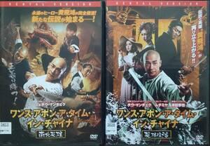 DVD R落●ワンス・アポン・ア・タイム・イン・チャイナ 南北英雄 英雄復活 2巻セット/チウ・マンチェク
