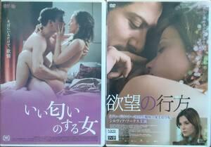 DVD R落●欲望の行方/いい匂いのする女/シルヴィア・フークス ハンス・ヴェーゲナー