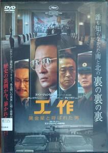 DVD R落●工作 黒金星と呼ばれた男/ファン・ジョンミン イ・ソンミン チョ・ジヌン チュ・ジフン