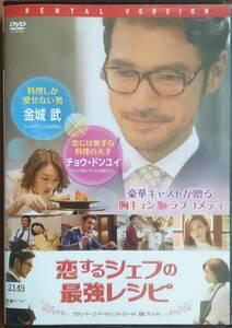 DVD R落●恋するシェフの最強レシピ/金城武 チョウ・ドンユイ