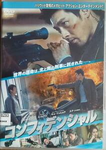 DVD R落●コンフィデンシャル 共助/ヒョンビン ユ・ヘジン