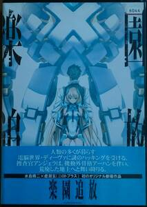 DVD R落●楽園追放 Expelled from Paradise