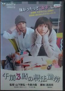 DVD R落●午前3時の無法地帯/山下敦弘 本田翼 オダギリジョー
