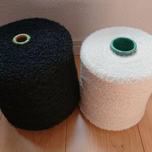 ☆②ウールのループ糸・2色・1.8kg☆