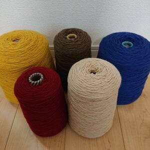 ☆①ウール100%(ストレートヤーン)の糸・5色・2.7kg☆