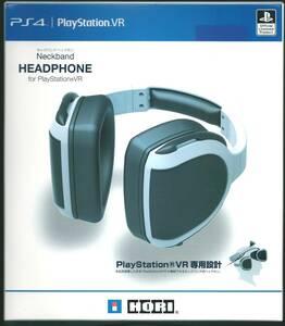 送料無料☆PS4対応 PlayStation VR用ヘッドホン 外装不良