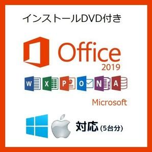 Office 2019 最新版 インストールDVD&認証アカウント5台分