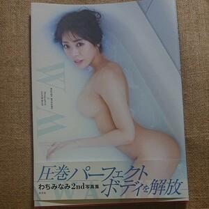 わちみなみ 2nd写真集 サイン本 WM