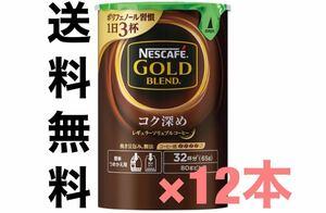 新品 ネスカフェ ゴールドブレンド コク深め エコ&システムパック 65g 詰替