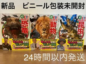新品 角川の集める図鑑GET! 動物 昆虫 恐竜 3点セット