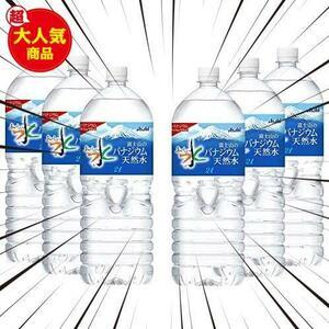 2000ml×6本 アサヒ飲料 おいしい水 富士山のバナジウム天然水 2L×6本