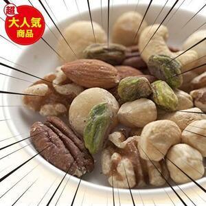 究極の素焼き 7種のミックスナッツ 1kg (アーモンド カシューナッツ クルミ ピスタチオ など)
