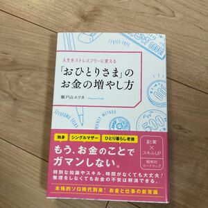 人生をストレスフリーに変える 「おひとりさま」 のお金の増やし方/瀬戸山エリカ