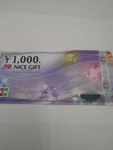 送料無料!JCBギフト券、20000円分 20枚