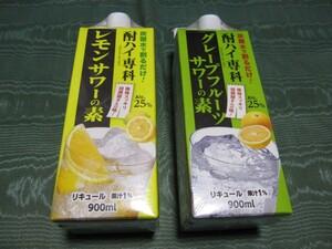 ☆レモンサワー グレープフルーツサワーの素 900ml 2本セット☆
