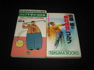 田原紘、ゴルフの本  2冊セット