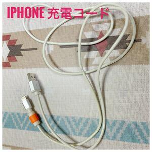 USB充電ケーブル iPhone