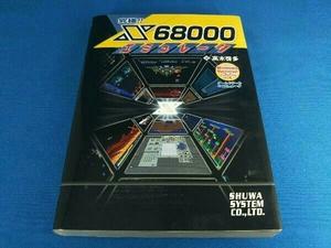 究極!! X68000エミュレータ 高木啓多