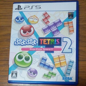 【PS5】 ぷよぷよテトリス2
