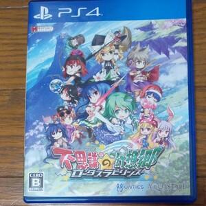 【PS4】 不思議の幻想郷 ロータスラビリンス