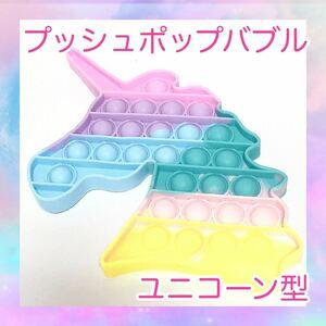 プッシュポップ バブル ユニコーン パステル スクイーズ 知育玩具 プチプチ おもちゃ ストレス解消