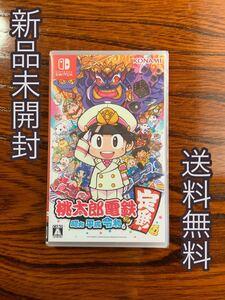 【Switch】 桃太郎電鉄 昭和 平成 令和も定番! 新品未開封