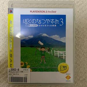 【PS3】 ぼくのなつやすみ3 -北国篇- 小さなボクの大草原 [PS3 the Best]