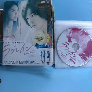 ラブレイン DVD 全10巻セット 韓流 韓国ドラマ