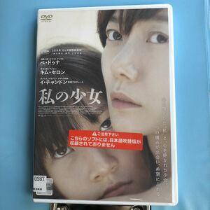 私の少女('14韓国) DVD