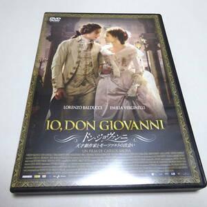 即決 国内版DVD「ドン・ジョヴァンニ 天才劇作家とモーツァルトの出会い」カルロス・サウラ監督