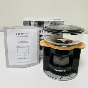 状態良好【送料無料/迅速発送】oceanrich オーシャンリッチ 自動ドリップコーヒーメーカーブラック UQ-CR8200 (株)ユニーク