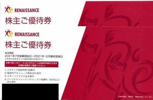 【個数:2】ルネサンス株主優待券 2枚(ペアチケット) [有効期限:2021年12月最終営業日] (RENAISSANCE)