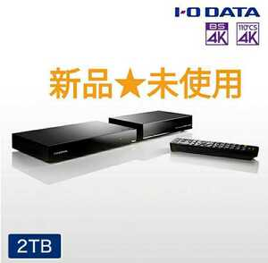 新品★アイ・オー・データ機器 新4K衛星放送対応 ハードディスクレコーダー REC-ON HVT-4KBC2T