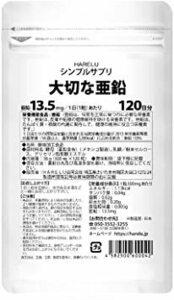 約4ヶ月分(1袋) 大切な亜鉛 4ヶ月分 1日1粒 グルコン酸亜鉛不使用 亜鉛 サプリメント 妊活 zinc (約4ヶ月分(1袋