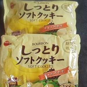 訳あり●特価品●期間限定●しっとりチョコバナナソフトクッキー34本