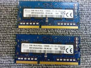 ■[返品返金可] SKhynixノート用メモリ基板 PC3L-12800S 2GB2枚組 動作未確認 中古品 複数入札可能 クリックポスト発送■