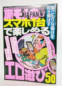 裏モノJAPAN 2021年 03 月号 :スマホ1台で楽しめるエロ遊び50 /鉄人社