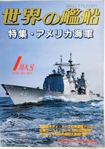 世界の艦船2000年1月号No.562:特集・アメリカ海軍/海人社