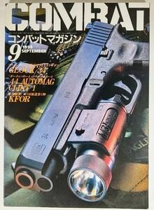 COMBAT (コンバットマガジン) 1999年9月号:フラシュライトを搭載できるキャリーガンGLOCK 34 /ワールドフォトプレス