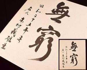 【泉美】K235 名人木村義雄 将棋棋士 十四世名人 棋士番号2 色紙