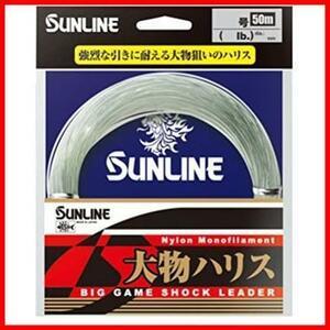 新品サンライン(SUNLINE) ハリス 大物ハリス ナイロン 50m 60号 210lb ブルーグリーン3K81