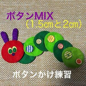 あおむしさんのボタンかけ練習MIX②☆知育玩具☆ハンドメイド フェルト