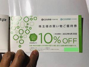 【3枚まで】アイスタイル/株主優待券★@cosme store10%割引券★アットコスメ