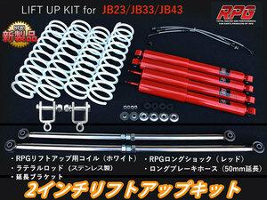 ジムニー JB23/JB33/JB43 2インチ リフトアップキット RPGロングショック赤 ステンラテ コイル白 50mmロングブレーキホース 延長ブラケット