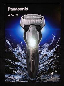 Panasonic ES-CST8T-S リニアシェーバー ラムダッシュ(3枚刃) シルバー調